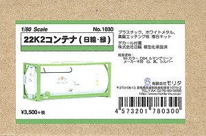 1/80(HO) 22K2 Container (Nichirin/Green) (1 Piece) (Unassembled Kit) (Model Train)
