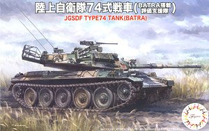 陸上自衛隊 74式戦車 (BATRA搭載) (プラモデル)