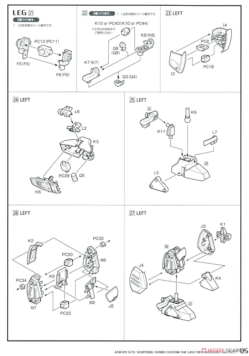 Scopedog Turbor Custom [ST Version] (Plastic model) Assembly guide4