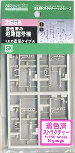 Painted Road Signals (LED A) (Unassembled Kit) (Model Train)