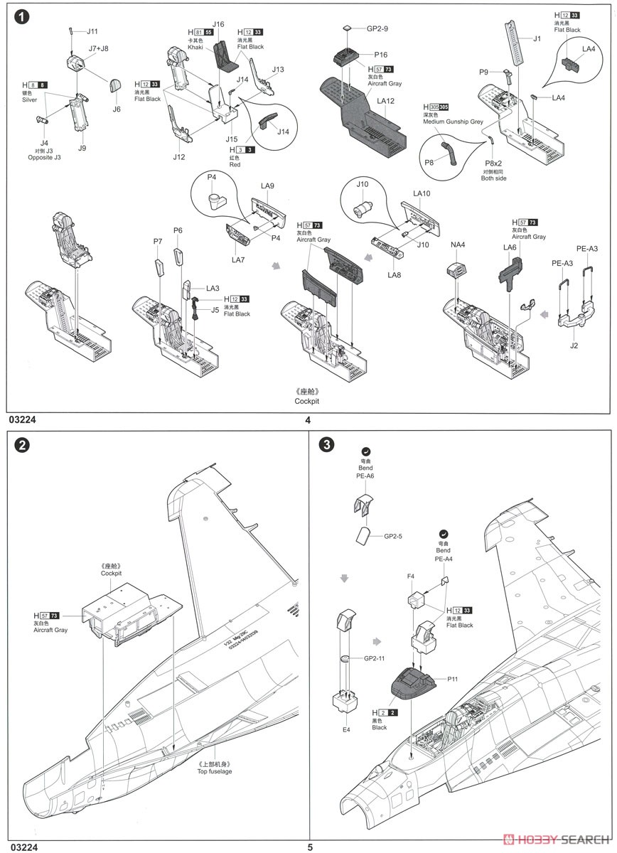 MiG-29C Fulcrum C (Plastic model) Assembly guide1