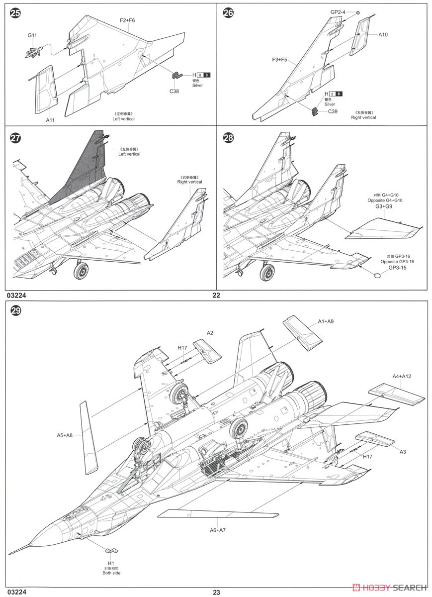 MiG-29C Fulcrum C (Plastic model) Assembly guide10
