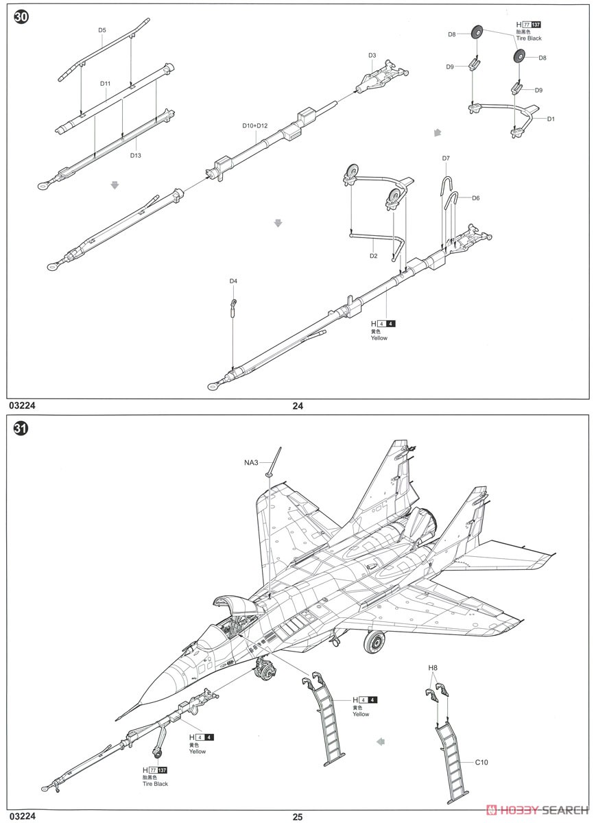 MiG-29C Fulcrum C (Plastic model) Assembly guide11