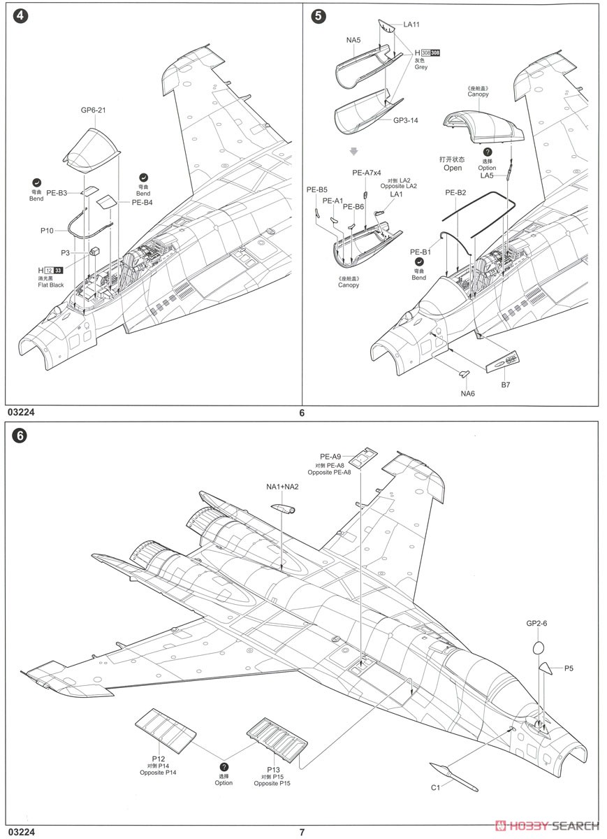 MiG-29C Fulcrum C (Plastic model) Assembly guide2