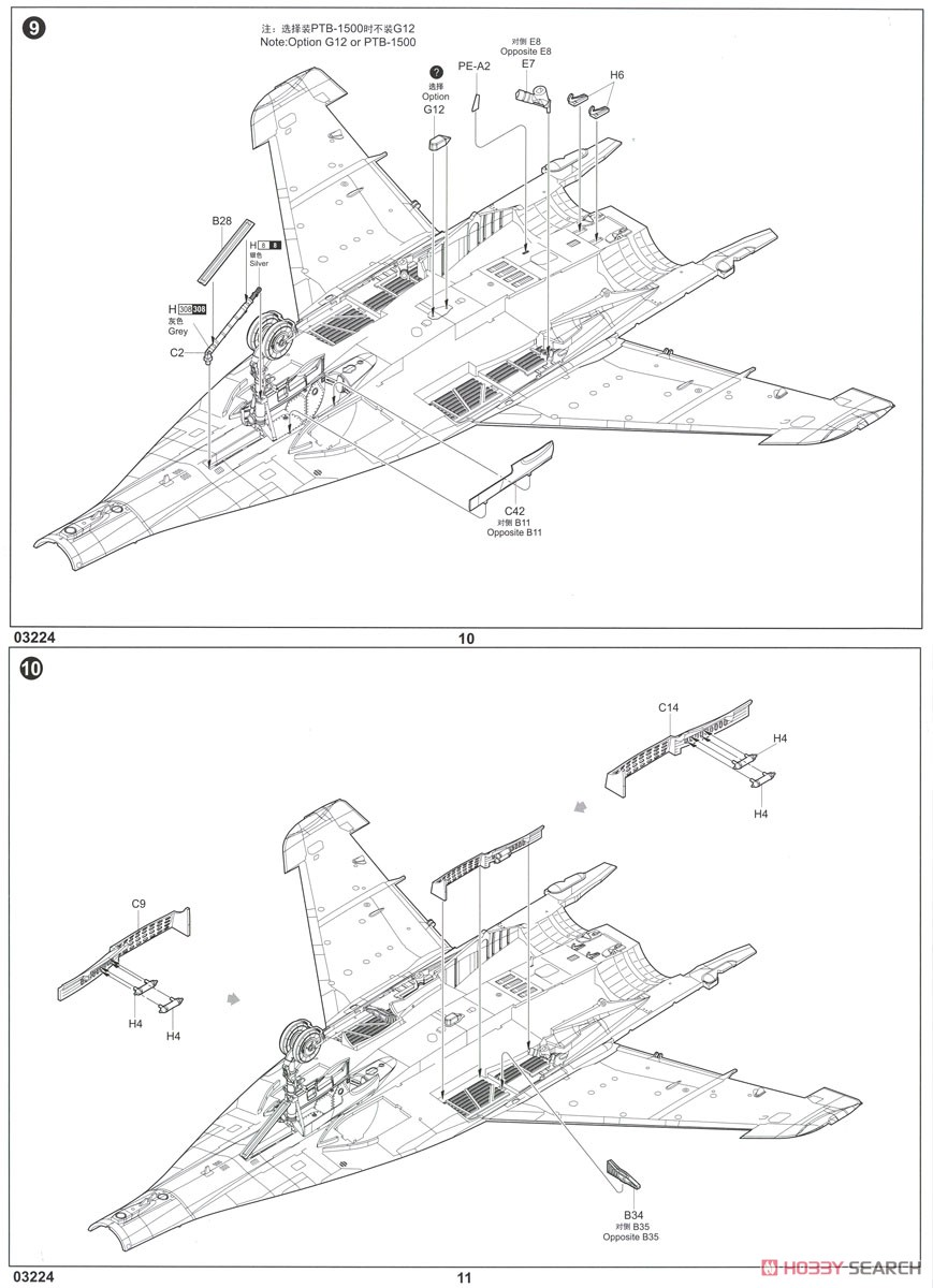 MiG-29C Fulcrum C (Plastic model) Assembly guide4