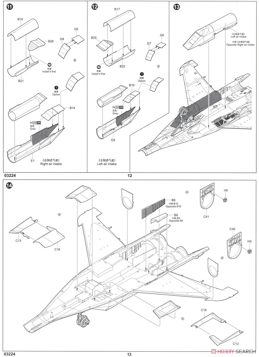 MiG-29C Fulcrum C (Plastic model) Assembly guide5