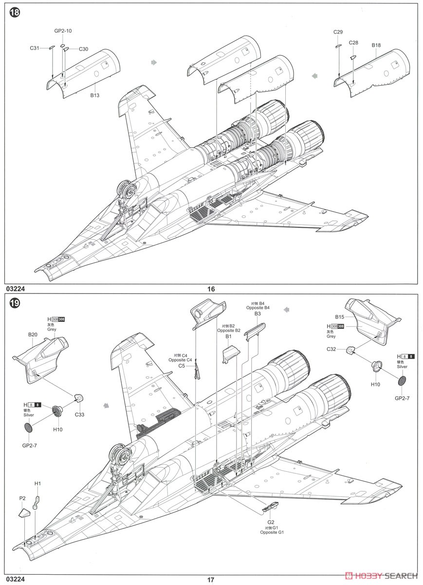MiG-29C Fulcrum C (Plastic model) Assembly guide7