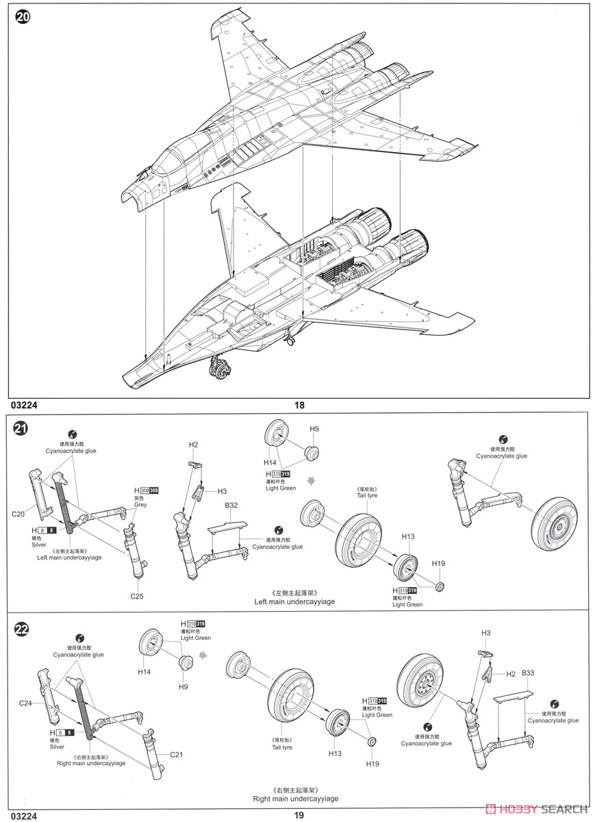 MiG-29C Fulcrum C (Plastic model) Assembly guide8