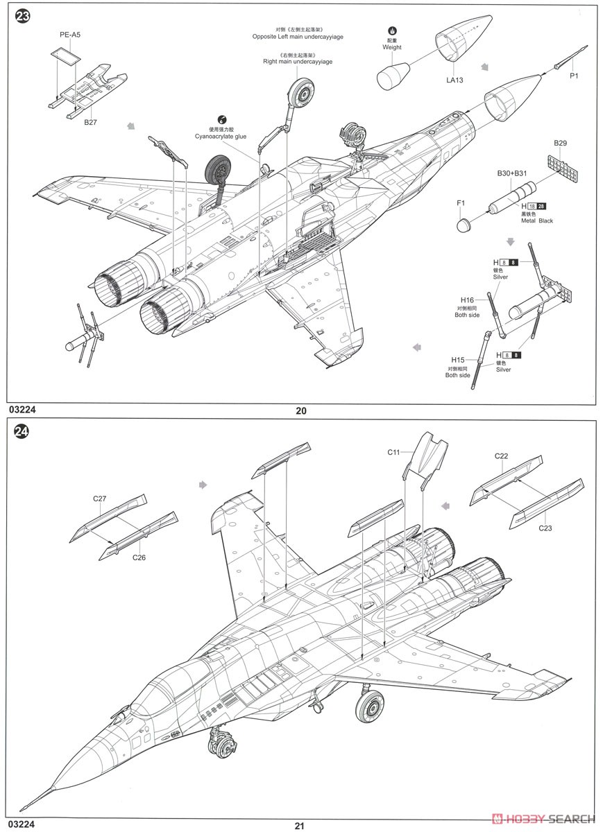 MiG-29C Fulcrum C (Plastic model) Assembly guide9