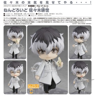 Nendoroid Tokyo Ghoul Re Haise Sasaki Action Figure Good Smile Company