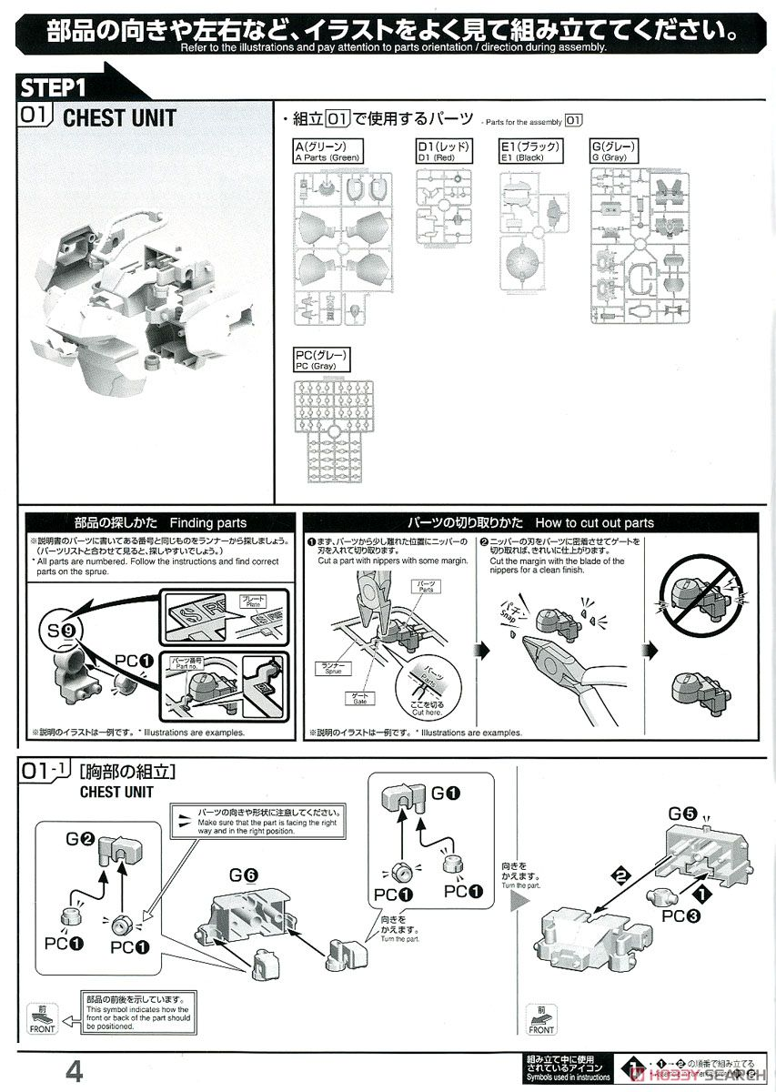 Gyunei Guss`s Jagd Doga (RE/100) (Gundam Model Kits) Assembly guide2