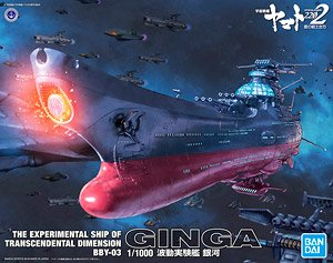 Experimental Ship of Transcendental Dimension GINGA (1/1000) (Plastic model)