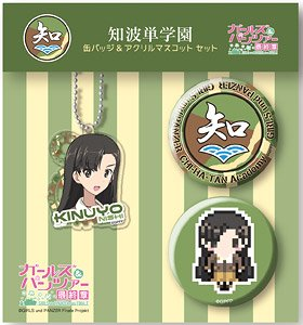 Girls und Panzer das Finale Can Badge & Acrylic Mascot Set Chihatan Academy (Anime Toy)