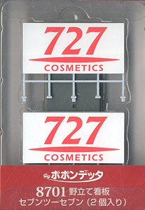 Lawn Signs `Seven Two Seven` (2 Pieces) (Model Train)