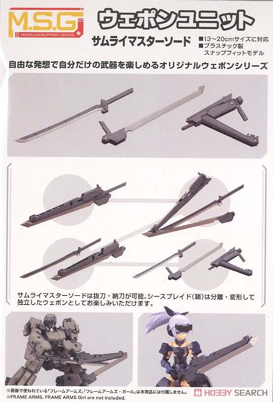 Weapon Unit 06 Samurai Master Sword (Plastic model) Assembly guide1