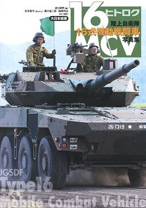 JGSDF MCV Type 16 Photograph Collection (Book)