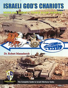 Israeli God`s Chariots Merkava Siman 1 Tanks in IEF Service Part.1 (Book)