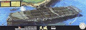 日本海軍航空母艦 天城 特別仕様(エッチングパーツ付き) (プラモデル)