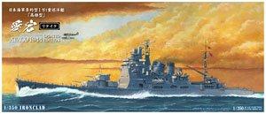 重巡洋艦 愛宕 リテイク (プラモデル)