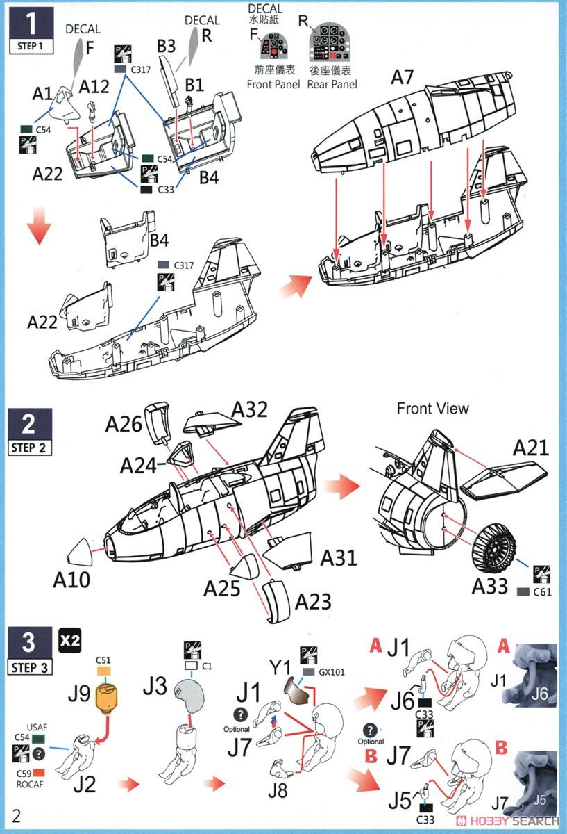 Compact Series: J.A.S.D.F 207 SQ & 203SQ Star Fihgter F-104J & F-104DJ (Plastic model) Assembly guide1