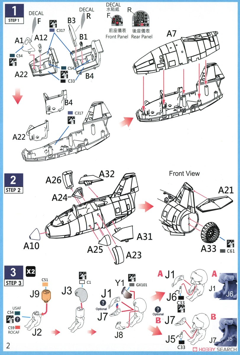 Compact Series: USAF Star Fihgter F-104 & TF-104 (Plastic model) Assembly guide1