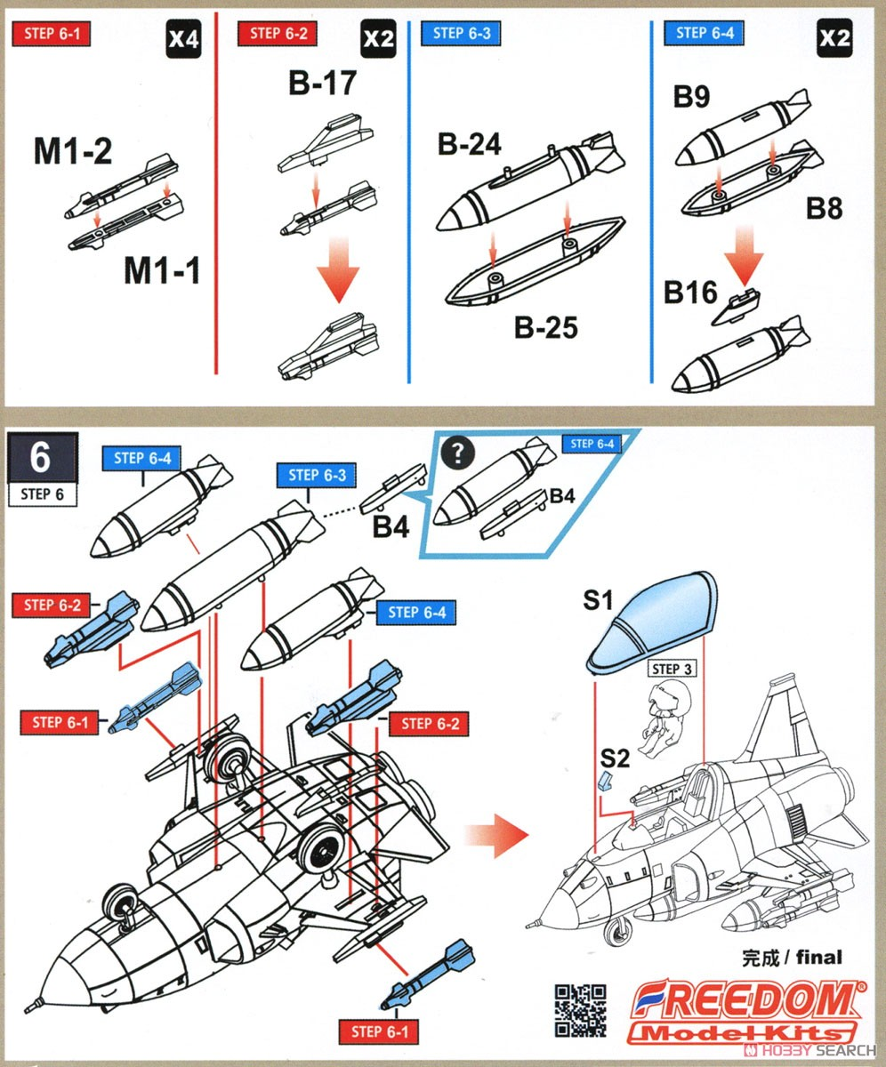 Compact Series: F-5 Tiger II US Navy VFC 111 F-5E & F-5F (Plastic model) Assembly guide3