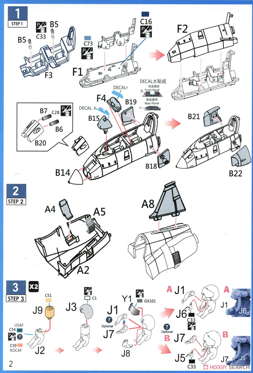 Compact Series: F-5 Tiger II US Navy VFC 111 F-5E & F-5F (Plastic model) Assembly guide5