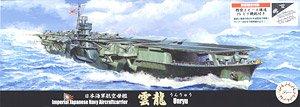 日本海軍航空母艦 雲龍 (プラモデル)