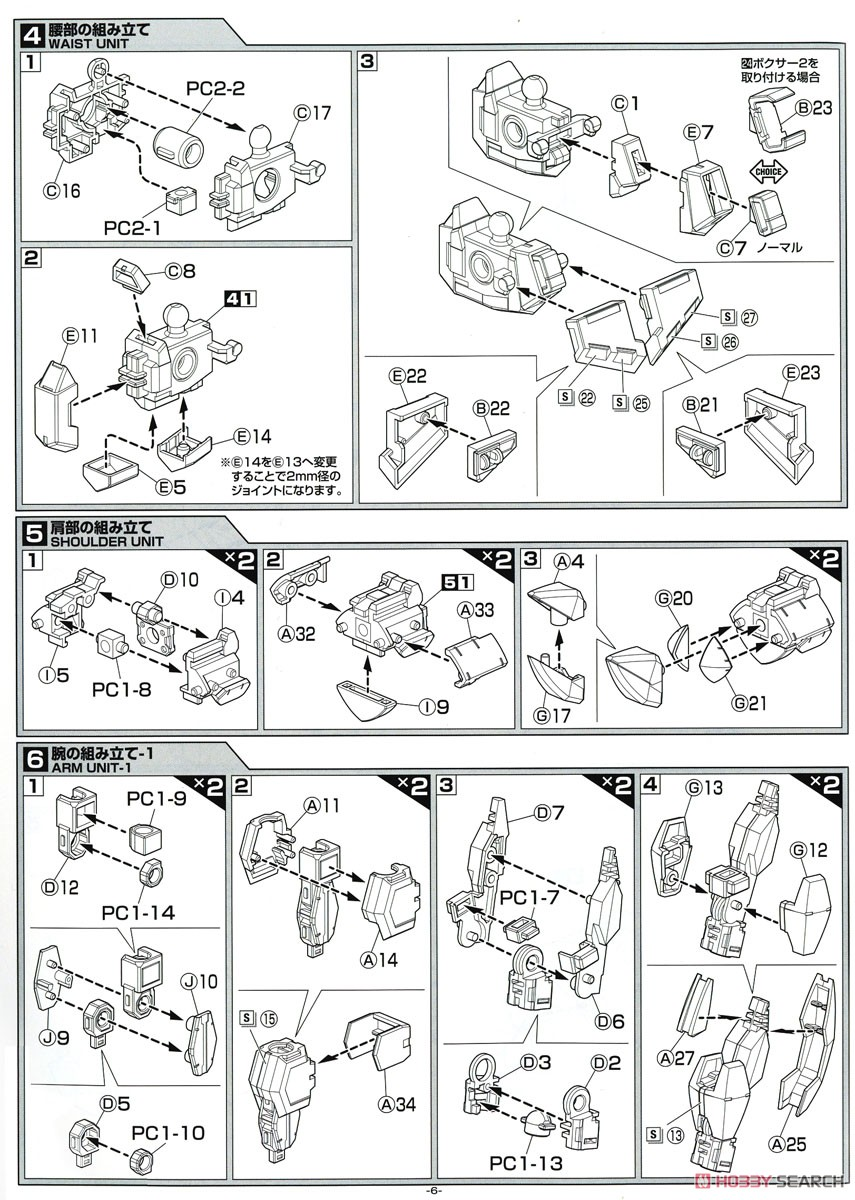 Full Metal Panic! IV ARX-8 Laevatein Final Battle Type (Plastic model) Assembly guide3