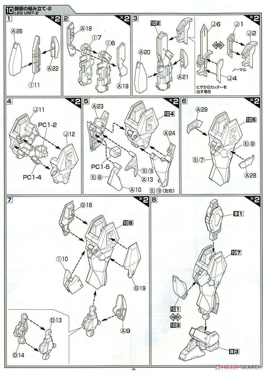 Full Metal Panic! IV ARX-8 Laevatein Final Battle Type (Plastic model) Assembly guide5