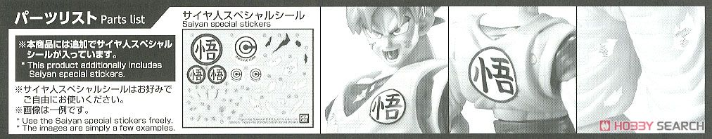 Figure-rise Standard Super Saiyan God Super Saiyan Son Goku [Special Color] Assembly guide9