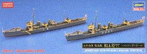 日本海軍 駆逐艦 樅&若竹 `ハイパーディテール` (プラモデル)