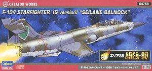 「エリア88」 F-104 スターファイター(G型) `セイレーン・バルナック` (プラモデル)