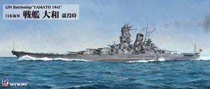 日本海軍 戦艦 大和 就役時 (プラモデル)