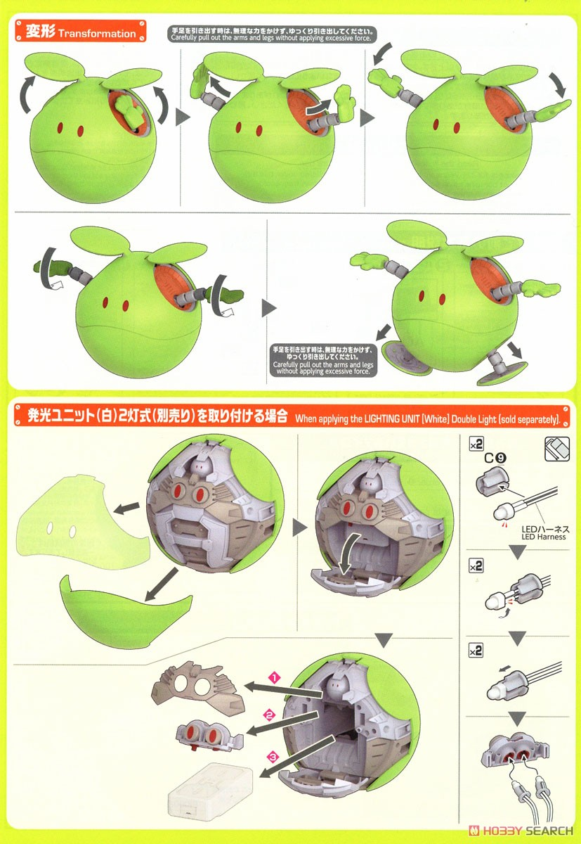Figure-rise Mechanics Haro Assembly guide5