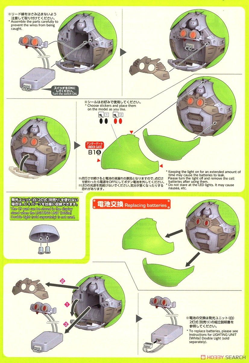 Figure-rise Mechanics Haro Assembly guide6