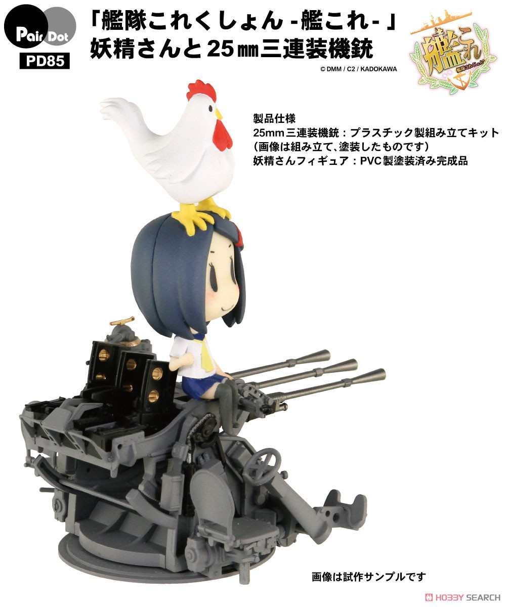 「艦隊これくしょん -艦これ- 」 妖精さんと25mm三連装機銃 (プラモデル)