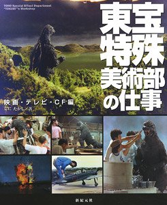 Work of Toho Special Art Section -Movie, TV, CF Special