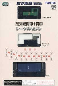 The Railway Collection Narrow Gauge 80 Nekoya Line Steam Locomotive + Freight Car Total Set (2-Car Set) (Model Train)