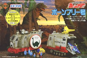 EX Plastic Model Born Free Set (Plastic model)
