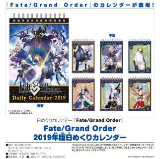 Fate/Grand Order 2019 Daily Calendar (Anime Toy
