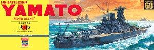 日本海軍 戦艦 大和 `スーパーディテール` (プラモデル)