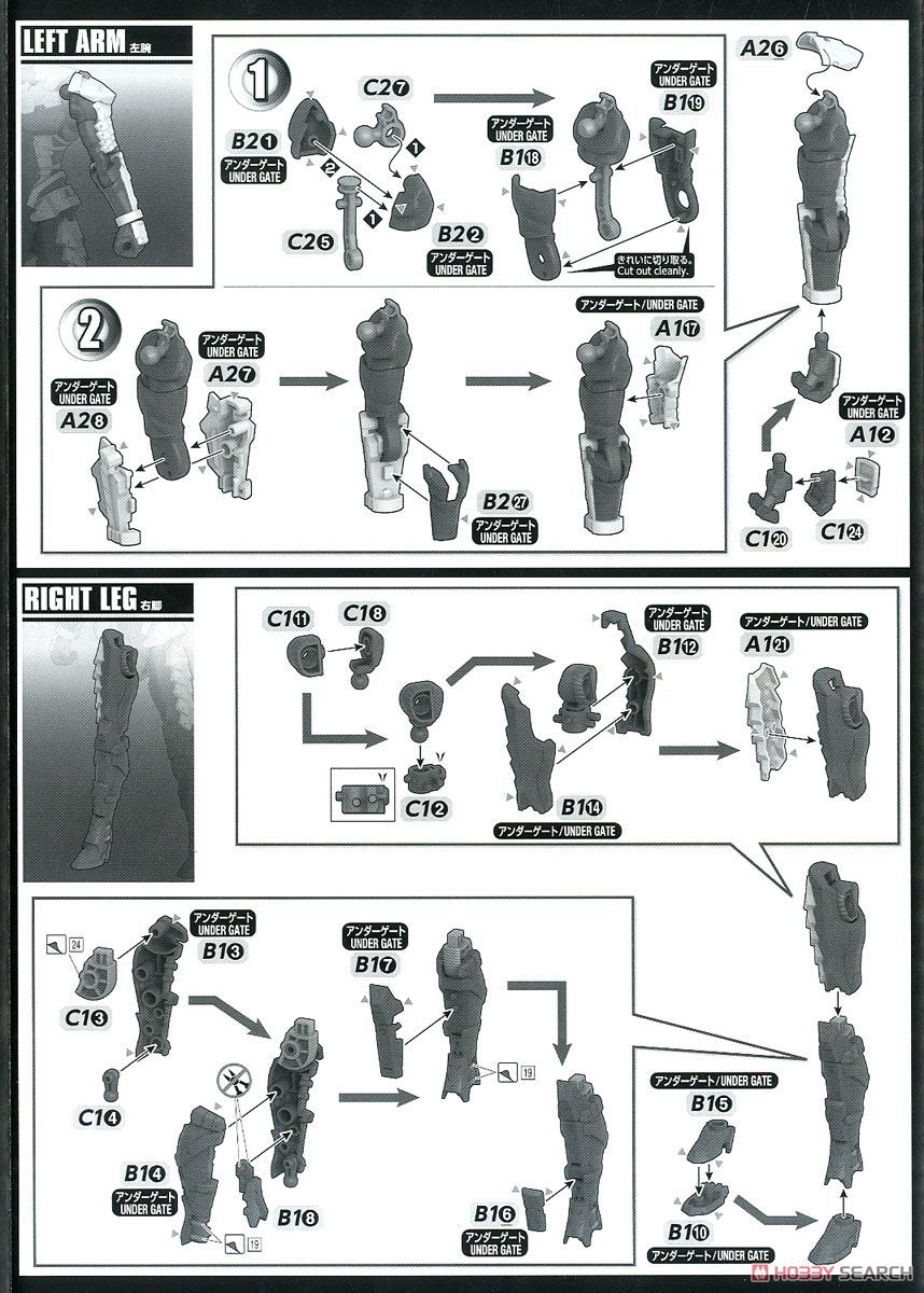Figure-rise Standard Ultraman Suit Ver7.5 (Plastic model) Assembly guide3