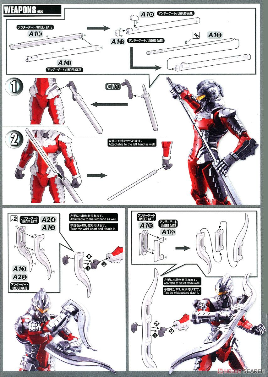 Figure-rise Standard Ultraman Suit Ver7.5 (Plastic model) Assembly guide5