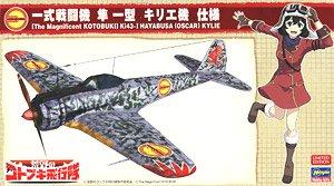 「荒野のコトブキ飛行隊」一式戦闘機 隼 I型 キリエ機 (プラモデル)