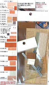 1/80(HO) Interior Parts for Tenshodo Product HO New #1 Imperial Train Room Parts (for 5-Car) (Model Train)