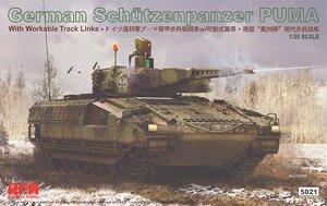 ドイツ連邦軍 プーマ 装甲歩兵戦闘車w/可動式履帯 (プラモデル)