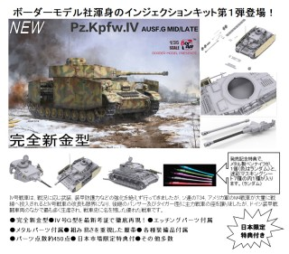Border BT001 1//35 Pz.kpfw.IV Ausf.G Mid//Late