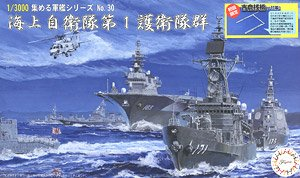 海上自衛隊 第1護衛隊群 (プラモデル)