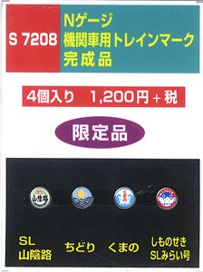 Train Mark for Locomotive (SL) (S7208) 4 Pieces (Model Train)
